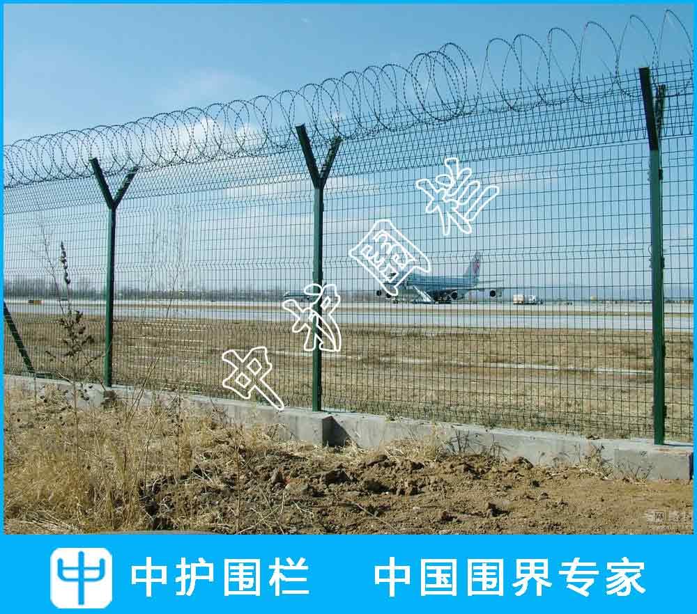 停机坪围界铁丝网